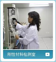 刚性材料jian测室