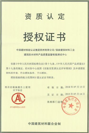 jianyan测试zhongxin授quan证书