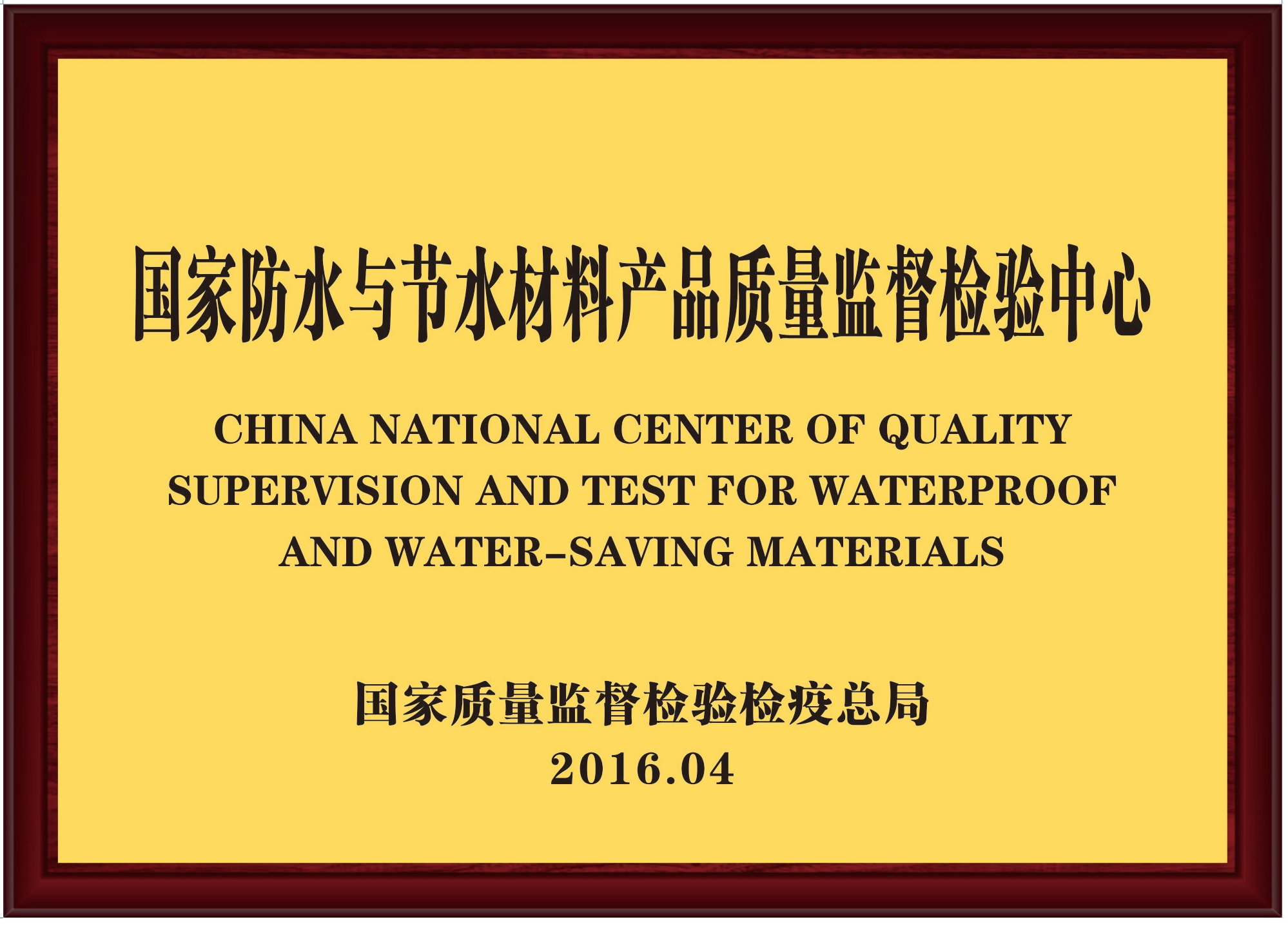 国jia防水与节水�shi�zhongxin