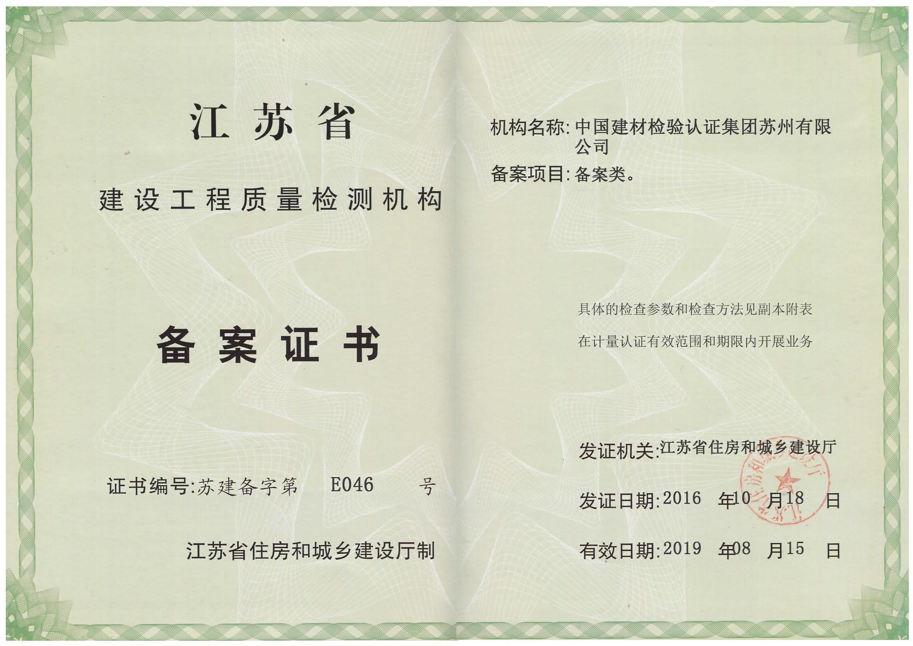 jian测ji构备案证书