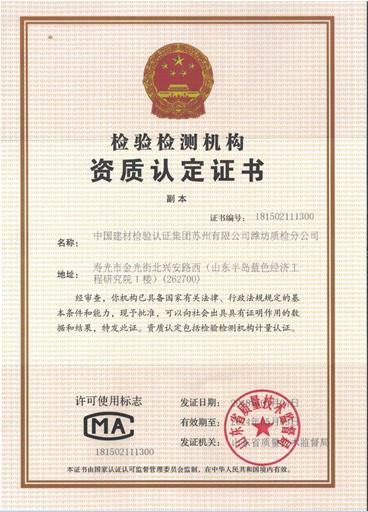 耐根chuan刺shiyan室资质证书