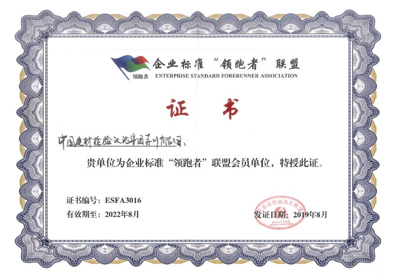 标zhun领跑者联盟
