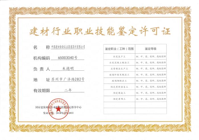 040站职业jian定许ke证书