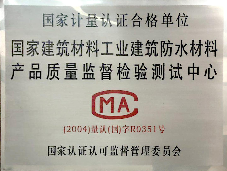 国jiahong图娱乐登录工业防水材料�shi�zhongxin